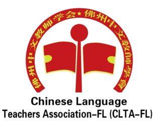 Chinese Language Teachers Association of South Florida